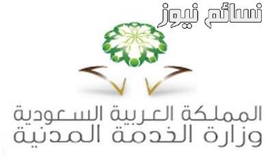 اسماء المرشحات للوظائف التعليمية 1438 القائمة المعتمدة بشكل نهائي لشغل الوظائف من الخدمة المدنية