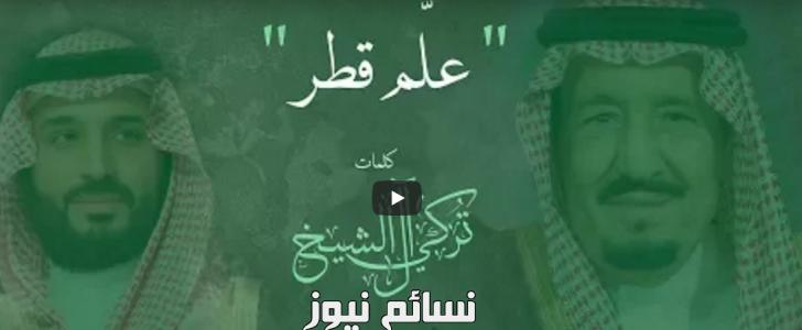 """بالفيديو .. أغنية """"علم قطر"""" تحصد 250 ألف مشاهدة في أقل من عشر ساعات على موقع """"يوتيوب"""""""