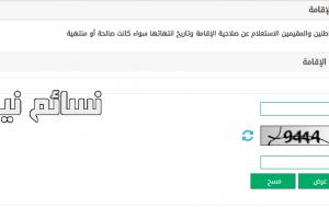 رابط الإستعلام عن صلاحية الإقامة للمواطنين والمقيمين عبر بوابة وزارة الداخلية السعودية نظام أبشر مديرية الجوازات