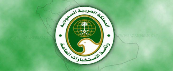 تقديم الاستخبارات 1439 رابط وظائف الاستخبارات العامه للعسكريين في السعودية لعدة رتب