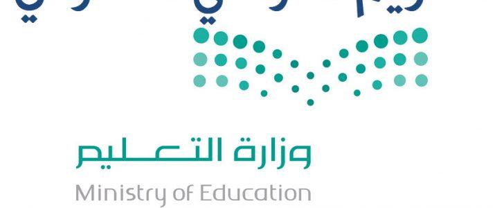التقويم الدراسي 1439 / 2018 الجديد بعد التعديل التقويم الدراسي السعودي من وزارة التربية والتعليم السعودية لمدة خمس سنوات