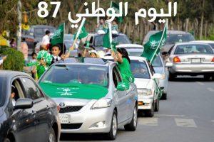 موعد اليوم الوطني 87 تاريخ بداية اجازة اليوم الوطني السعودي 87 واستثناءات الاحتفالات الخاصة بالأهالي لهذا العام
