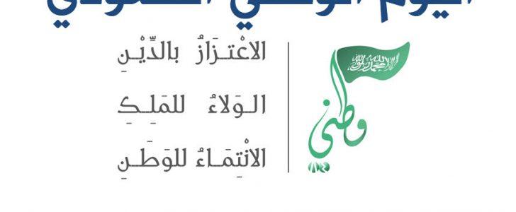اجازة اليوم الوطني 1438 / 1439 موعد تاريخ اليوم الوطني السعودي ومدة الاجازة الرسمية للموظفين في القطاع الخاص والحكومي