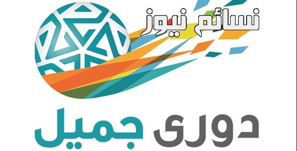 ترتيب دوري جميل بعد مرور الجولة الثالثة من المسابقة .. تعرف على ترتيب الهدافين في الدوري السعودي بعد مباراة الاهلي والنصر