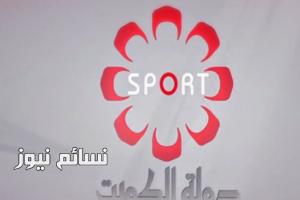 تردد قناة الكويت الرياضية الجديد 2017 kuwait sport الناقلة لمباراة كأس السوبر الكويتي ومباريات فيفا الكويت للموسم الجديد