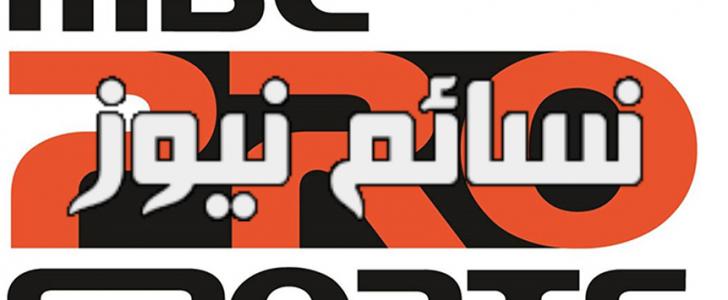 تردد قناة ام بي سي برو سبورت mbc pro sports الجديد الناقلة لمباريات الدوري السعودي للمحترفين ، مباراة الاتحاد والتعاون | مباراة الباطن والفتح
