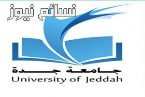جامعة جدة تشكف عن لإطلاق برامج تعتبر الأولى من نوعها في الجامعات السعودية .. تعرف عليها