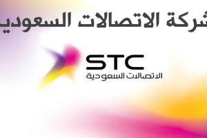 وظائف شركة الاتصالات السعودية 1439 رابط تقديم وظائف STC للنساء والرجال وجديد عروض التوظيف
