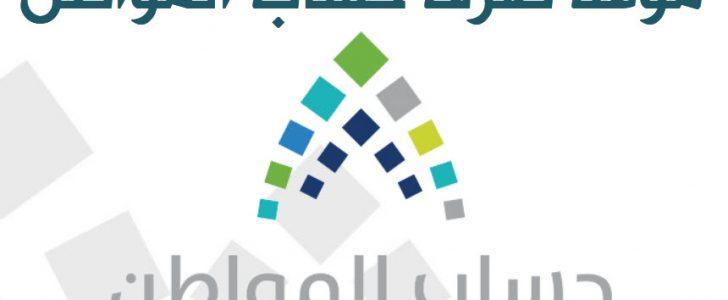 موعد صرف حساب المواطن السعودي لمستفيدي جميع برامج الدعم الحكومي للأسر والأفراد في السعودية