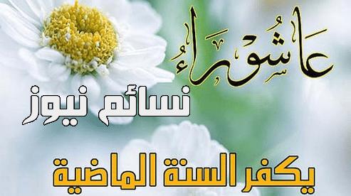 موعد صوم يوم عاشوراء في السعودية ومصر وكل الدول العربية .. تعرف على فضل صيام عاشوراء 1439 هـ