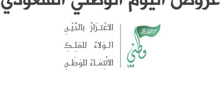 عروض اليوم الوطني 87 مطاعم واسواق واتصالات جميع تخفيضات خصومات عروض اليوم الوطني للمملكة العربية السعودية 2017 مُتجدد باستمرار