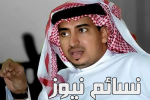 عيسى الحربين إلى قنوات ام بي سي برو سبورت الرياضية السعودية للتعليق على الدوري السعودي للمحترفين .. تعرف على مسيرته