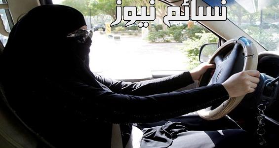 إصدار الملك سلمان أمر سام بمنح رخص قيادةللنساء في المملكة ومغردون يدشنون وسم #الملك_ينتصر_لقياده_المراه
