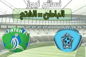نتيجةمباراة الباطن والفتح اليوم وملخص لقاء الدوري السعودي للمحترفين – الجولة الخامسة بالتعادل العادل