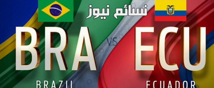 نتيجةمباراة البرازيل والاكوادور اليوم على ملعب غريميو أرينا ضمن التصفيات أمريكا الجنوبيةوملخص فوز البرازيليين