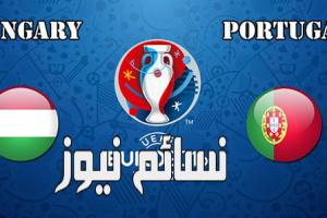 نتيجةمباراة البرتغال والمجر اليوم وملخص لقاءكريستيانو رونالدو لايف في تصفيات كأس العالم وفوز برتغالي جديد