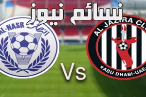 دوري الخليج العربي | نتيجةمباراة الجزيرة والنصر اليوموملخص اهداف لقاء فخر أبو ظبي أمام العميد في الدوري الإماراتي