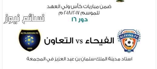 نتيجةمباراة الفيحاء والتعاون اليوم وملخص أهدافثمن نهائي كأس ولي العهد السعودي وسقوط سكري القصيم
