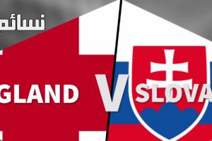 نتيجة مباراة انجلترا وسلوفاكيا اليوم وملخص الفوز الإنجليزي الصعبعلى ملعب ويمبلي الأسود الثلاثة في تصفيات مونديال روسيا
