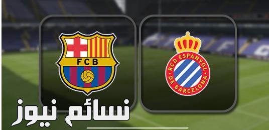 نتيجةمباراة برشلونة واسبانيول اليوم وملخص الفوز الكاسح للكتالوني في الليجا في ديربي كتالونيا مع تألق ديمبيلي