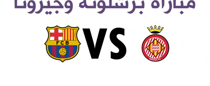 نتيجة مباراة برشلونة وجيرونا اليوم في الاسبوع السادس من الدوري الاسباني 2017
