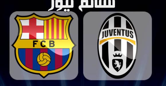 نتيجةمباراة برشلونة ويوفنتوس اليومفي الجولة الأولى من دوري أبطال أوروبا وفوز الكتالونيأمام البيانكونيري بثلاثية