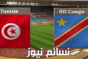 نتيجةمباراة تونس والكونجو اليوم وملخص نسور قرطاج في تصفيات أفريقيا وفوز ثمين بهدفين على ملعب رادس