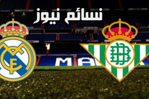 نتيجة مباراة ريال مدريد وريال بيتيس اليوم 20-09-2017 وملخص خسارة الميرينجي فيالليجا الأسبانية أمام الأندلسيين