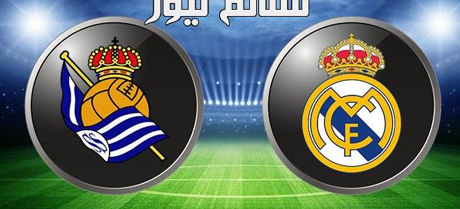نتيجةمباراة ريال مدريد وريال سوسيداد اليوم وملخص لقاء الملكي أمام الأبيض والأزرق في الدوري الأسباني – الجولة الثالثة