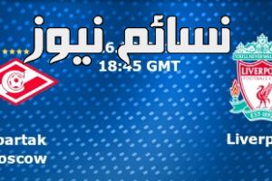 نتيجة مباراة ليفربول وسبارتاك موسكو اليوم وملخص تعادل رفاق محمد صلاح الإيجابيفي دوري ابطال اوروبا