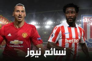 نتيجةمباراة مانشستر يونايتد وستوك سيتى اليوم وملخص تعادل فريق رمضان صبحيأمام الشياطين الحمر في الدوري الإنجليزي