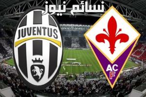 نتيجةمباراة يوفنتوس وفيورنتينا اليوم وملخص فوز البيانكونيري على ملعبيوفنتوس آرينافي الجولة الخامسة من الدوري الإيطالي