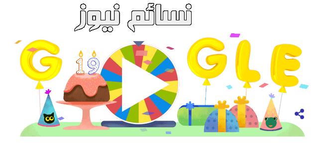 مفاجأة ذكرى تأسيس شركة Google .. ألعاب بالجملة إحتفالا مع المستخدمين عند البحث عنgoogle birthday surprise spinner