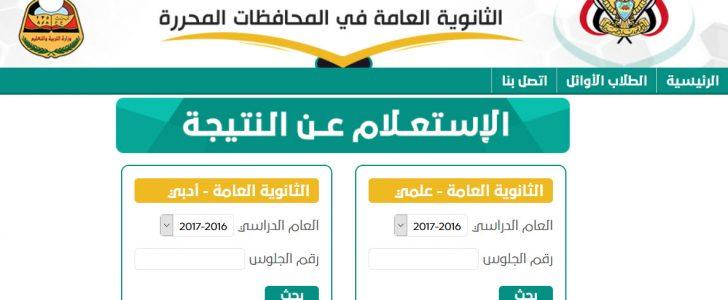 نتائج الثانوية العامة اليمن 2017-2018 رابط الاستعلام عن نتائج الثالث الثانوي علمي ادبي لكافة مدن الجمهورية اليمنية المحررة
