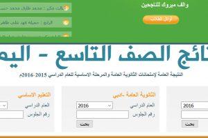 نتائج الصف التاسع اليمن 2017 بحث بالاسم ورقم الجلوس رابط وزارة التربية والتعليم اليمنية للاستعلام عن نتائج ثالث اعدادي