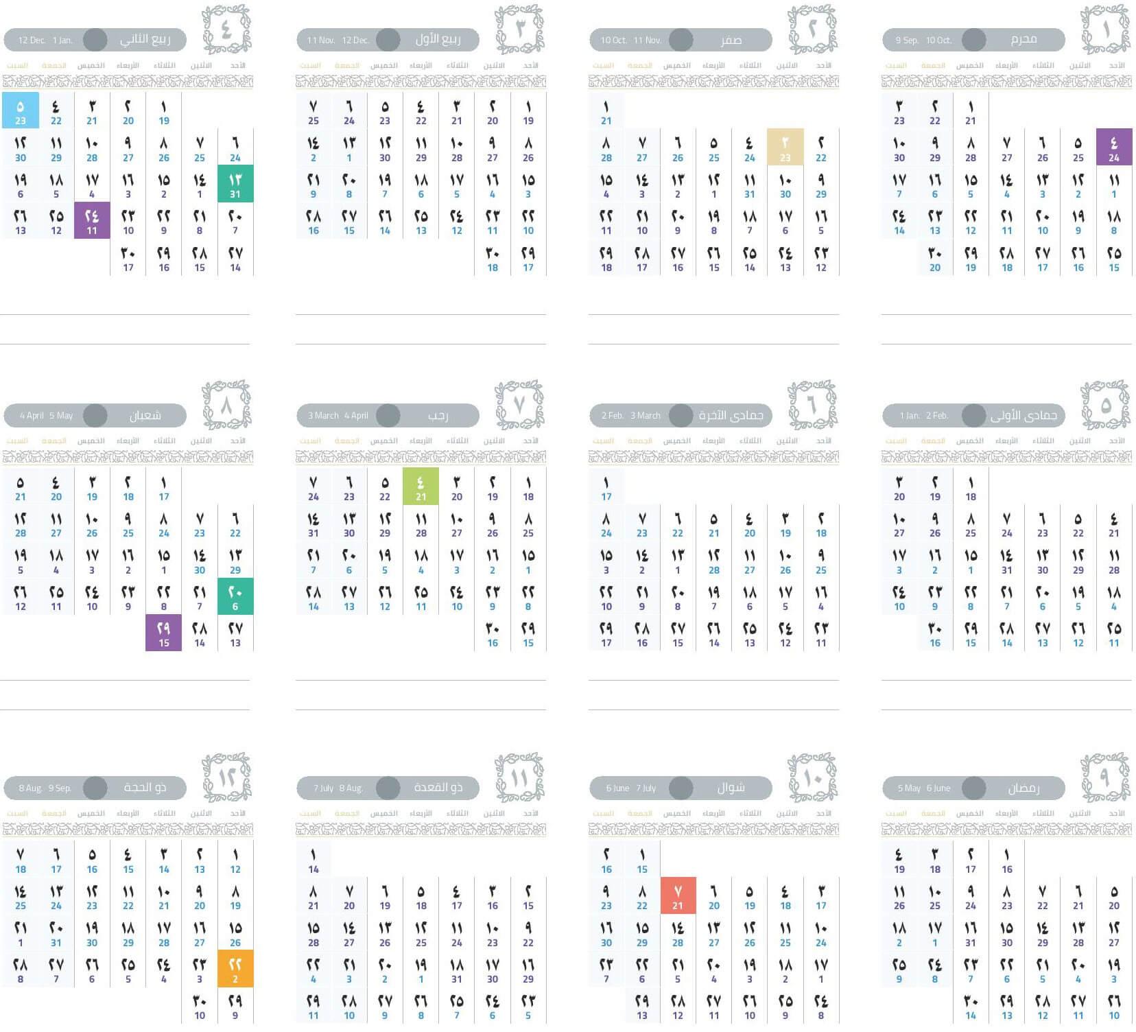 التقويم الهجري 1439 مع الاجازات تصميم خالد الرفاعي تقويم