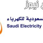 الشركة السعودية للكهرباء :تكلفة تركيب أنظمة الطاقة الشمسية تعتمد على حجم النظام ومكوناته .. تعرف على رابط الخدمة عبر الموقع الرسمي