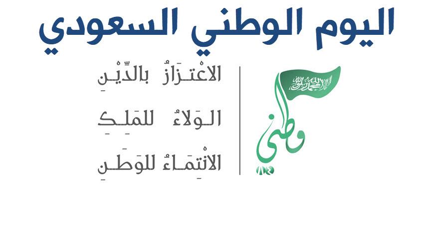 اجازة اليوم الوطني 1438 1439 موعد تاريخ اليوم الوطني السعودي