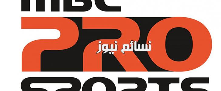 تردد قناة ام بي سي برو سبورت الرياضية 2017 Mbc Pro Sport HD مجانا بدون تشفير للإستمتاع بمباريات الجولة الثالثة من جميل