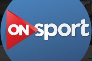 تردد قناة اون سبورت الرياضية اتش دي 2017 ON SPORT الناقلة لمباراة مصر واوغندا مجانا وبدون تشفير على نايل سات