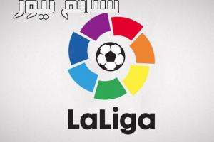 جدول ترتيب الدوري الاسباني اليوم بعد نهاية مباراة ريال مدريد وريال بيتيس وترتيب هدافي الليجا وإبتعاد البرسا بسبع نقاط عن الملكي
