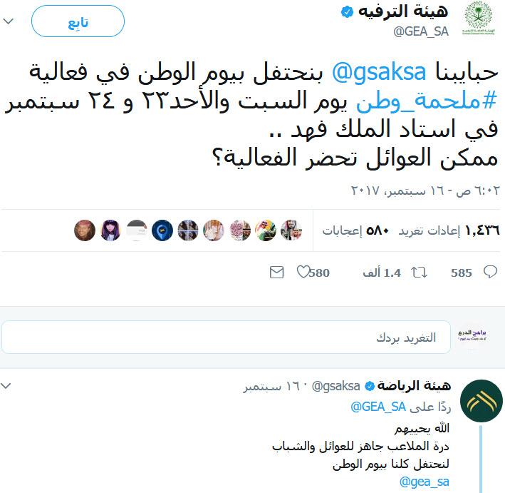 موعد اليوم الوطني 87 تاريخ بداية اجازة اليوم الوطني السعودي 87