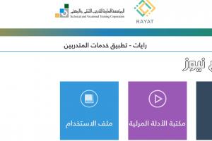 رابط موقع رايات RAYAT – تطبيق خدمات المدربين ضمن المؤسسة العامة للتدريب التقني والمهني للتسجيل في المقررات بشكل إلكتروني