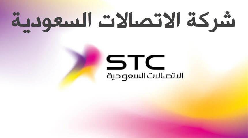 نتيجة بحث الصور عن شركة الاتصالات السعودية توظيف