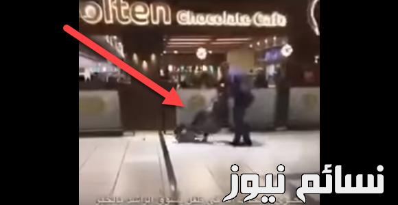 تفاعل وزارة العمل مع فيديو تعرض طفل للضرب في أحد مولات المملكة بعربة أطفال وأبا الخيل يؤكد متابعة الموضوع
