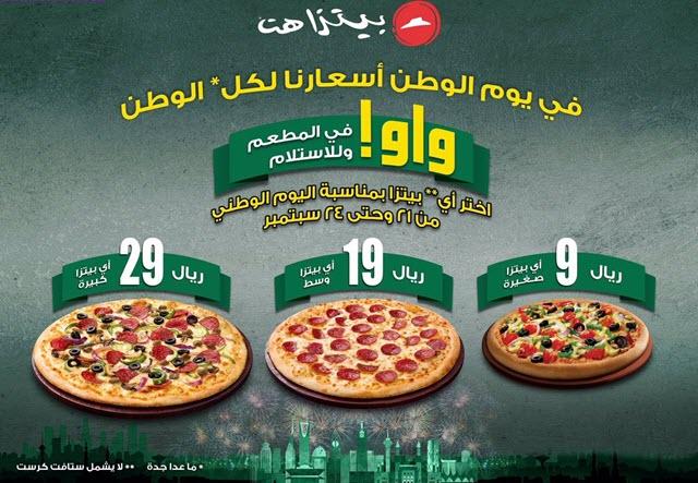 عرض بيتزا هت في اليوم الوطني السعودي