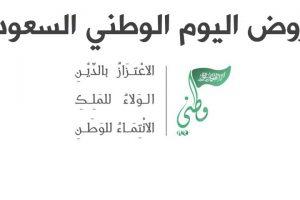 عروض اليوم الوطني 87 مطاعم واسواق واتصالات جميع عروض اليوم الوطني السعودي 2017 فهرس التخفيضات جميعها