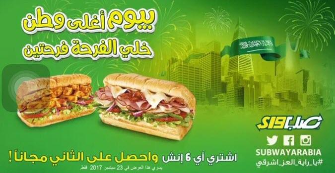 عروض صب واي في اليوم الوطني للملكة العربية السعودية