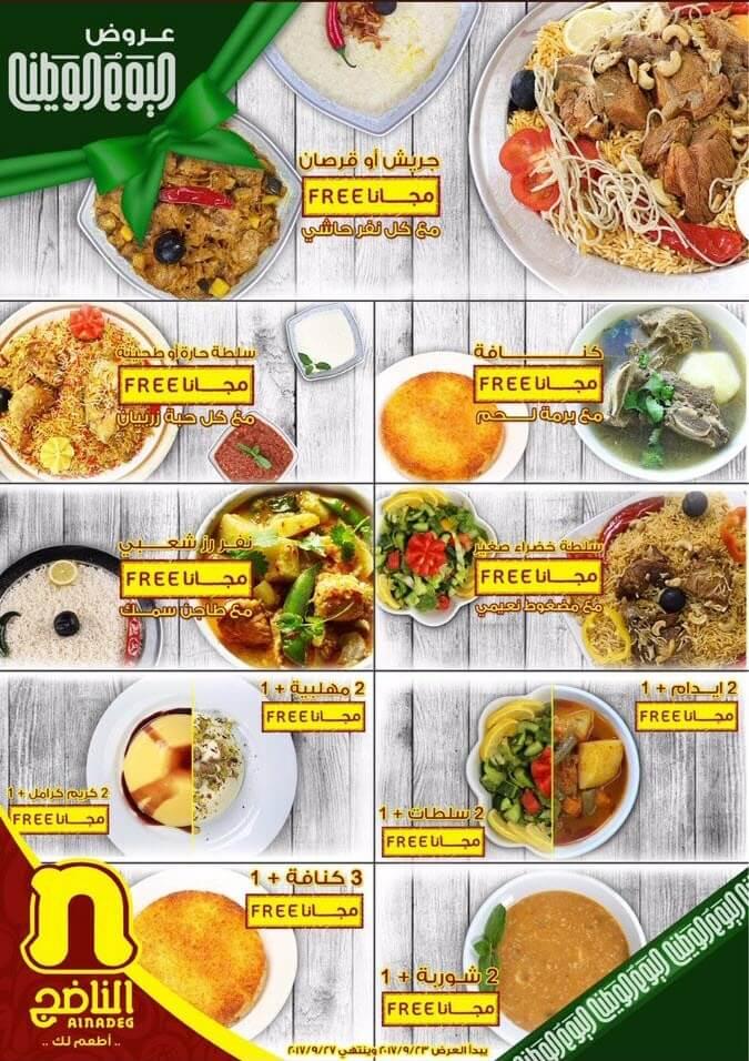 عروض مطاعم الناضج اليوم الوطني