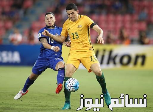 مشاهدة مباراة استراليا وتايلاند بث مباشر اليوم يوتيوب يلا شوت لايف الاسطورة اون لاين كورة الكنجر يلعب والترقب سعودي